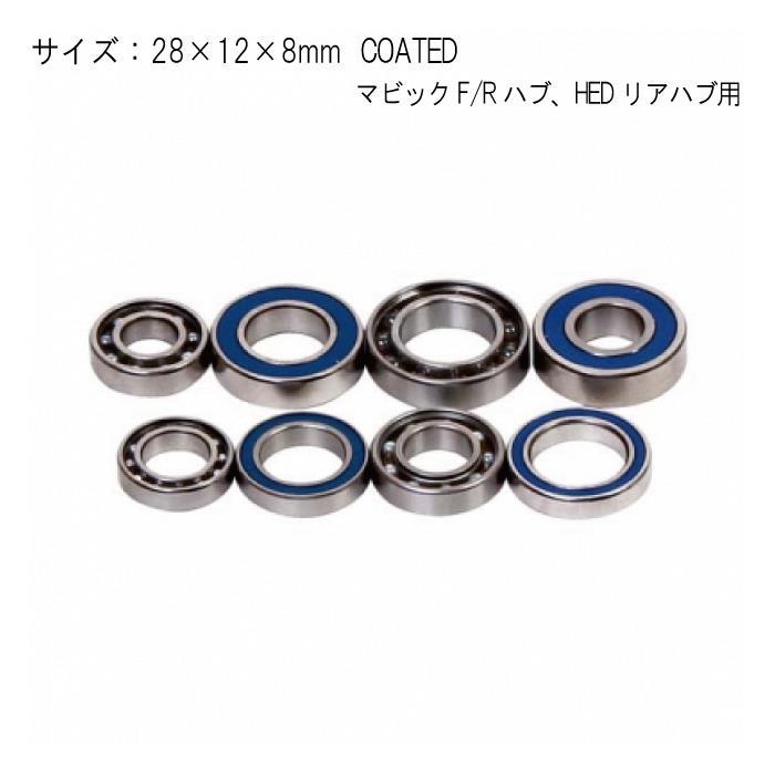 CeramicSpeed (セラミックスピード) 汎用 シールドベアリング #6001 COATED 28x12x8mm マビックF/Rハブ・HEDリアハブ用 【自転車】