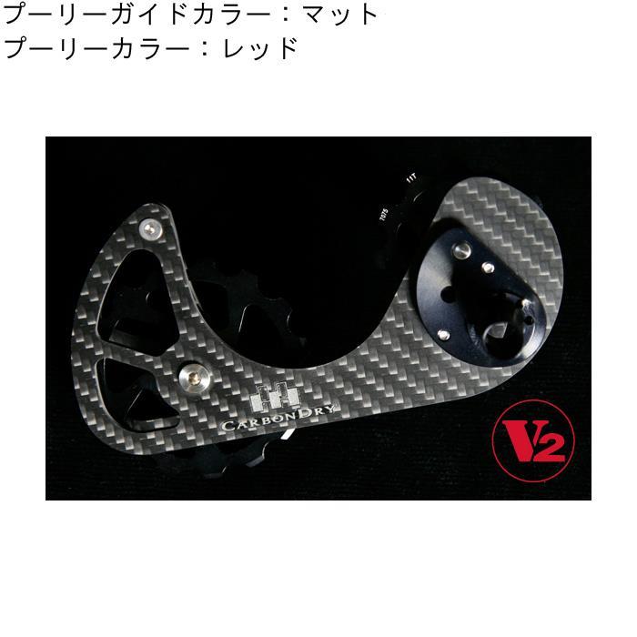 Carbon Dry Japan(カーボンドライジャパン)90-68 Di2 ショート V2 セラミック マットクリア レッド【自転車】