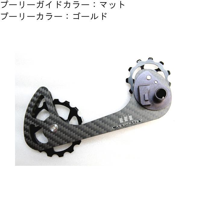 Carbon Dry Japan(カーボンドライジャパン)カンパ 11S ミドルゲージ セラミック マットクリア ゴールド【自転車】
