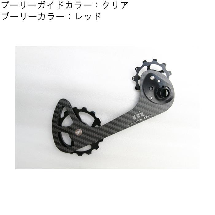 Carbon Dry Japan(カーボンドライジャパン)79-67 Di2 ミドル セラミック クリア レッド【自転車】