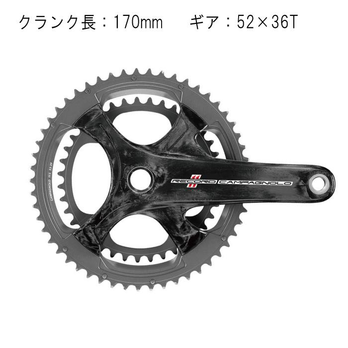 Campagnolo (カンパニョーロ) RECORD カーボン 170mm 52X36T 11S クランク