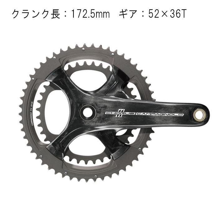 Campagnolo (カンパニョーロ) CHORUS カーボン 172.5mm 52X36T 11S クランク 【自転車】