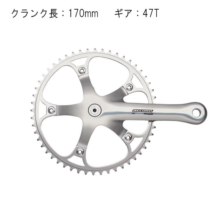 Campagnolo (カンパニョーロ) RECORD PISTA 170mm 47T クランク 【自転車】