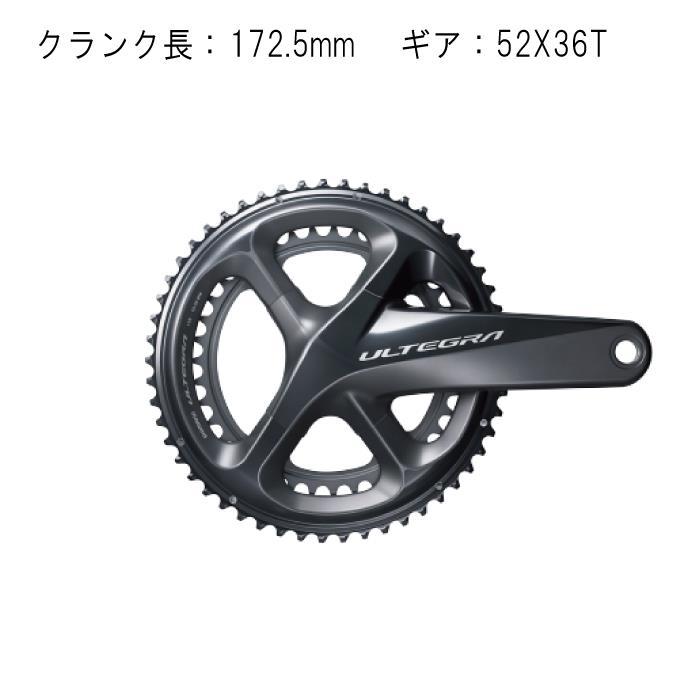 SHIMANO(シマノ) ULTEGRA アルテグラFC-R8000 172.5mm 52X36T クランク 【自転車】