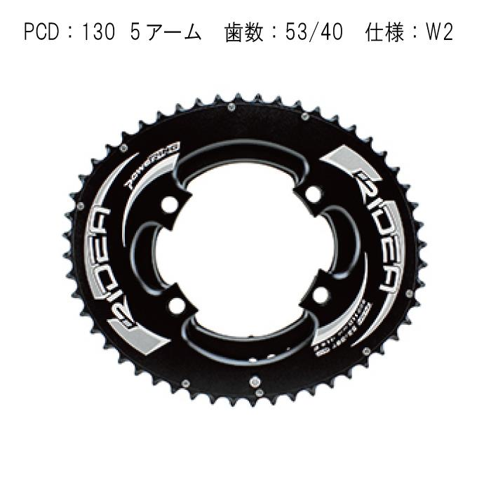 RIDEA (リデア) ROAD POWERING FULL PLATE 5アーム PCD130 53/40 W2 チェーンリング 【自転車】