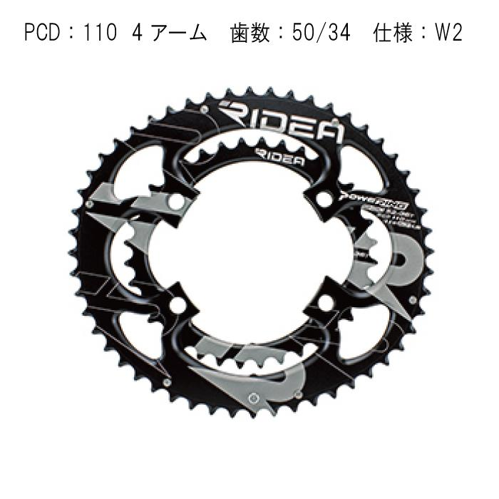 RIDEA (リデア) ROAD POWERING 4アーム用 BCD110 50/34T W2 チェーンリング