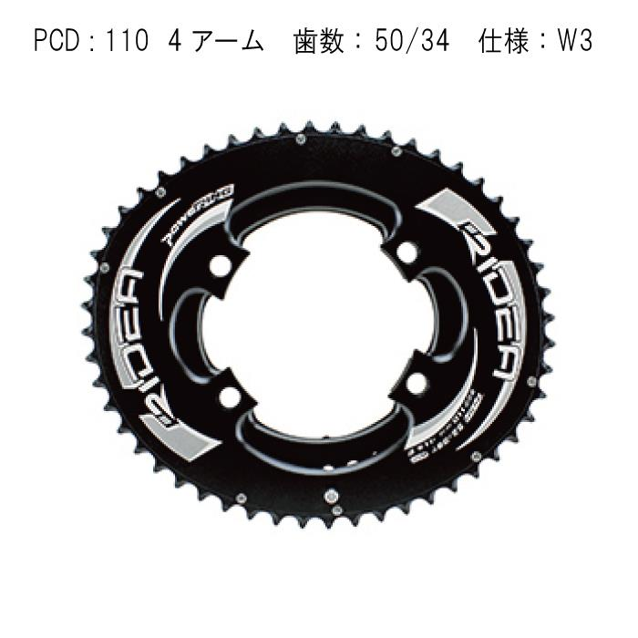 RIDEA (リデア) ROAD POWERING FP 4アーム用 BCD110 50/34T W3 チェーンリング