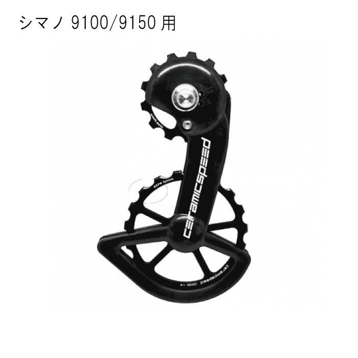 CeramicSpeed (セラミックスピード) Over sized プーリーケージ 13/19T COATED シマノ9100/9150用 ブラック