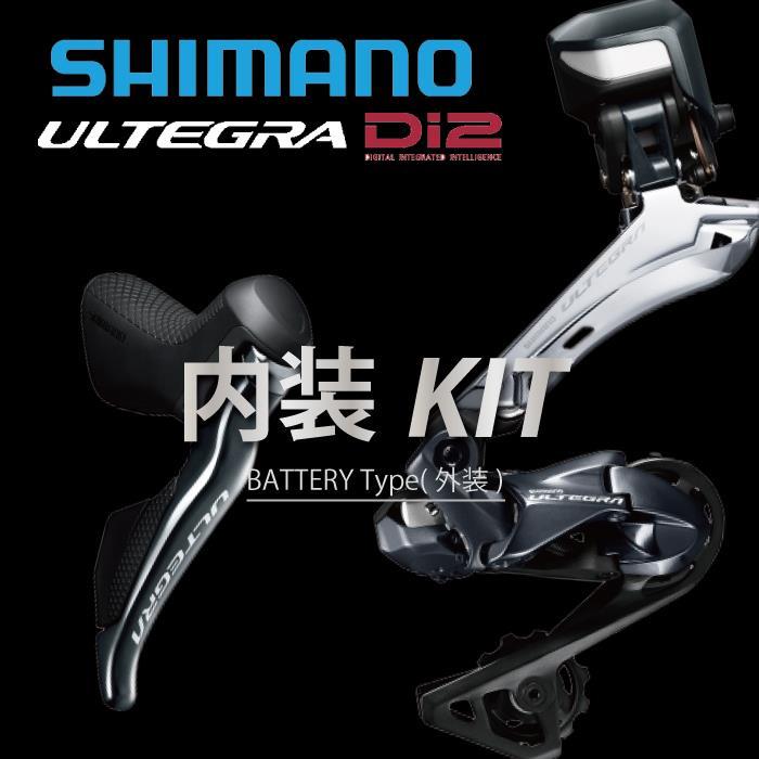 SHIMANO (シマノ)ULTEGRA アルテグラ R8050 Di2 電動内装キットコンポセット(エレクトリックワイヤー付) 【ロードバイク】