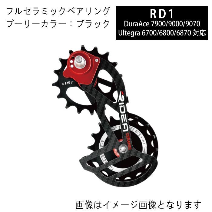 RIDEA (リデア) C66 RD CAGE Carbon/FBK 16x16T RD1 ブラック ビッグプーリー