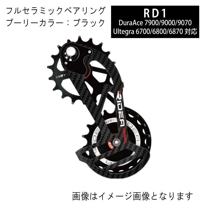 RIDEA (リデア) C88 カーボン フルセラミックベアリング ブラックプーリー 18x18T RD1 リアディレーラーケージ