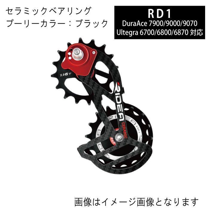 RIDEA (リデア) C66 カーボン セラミックベアリング ブラックプーリー 16x16T RD1 リアディレーラーケージ