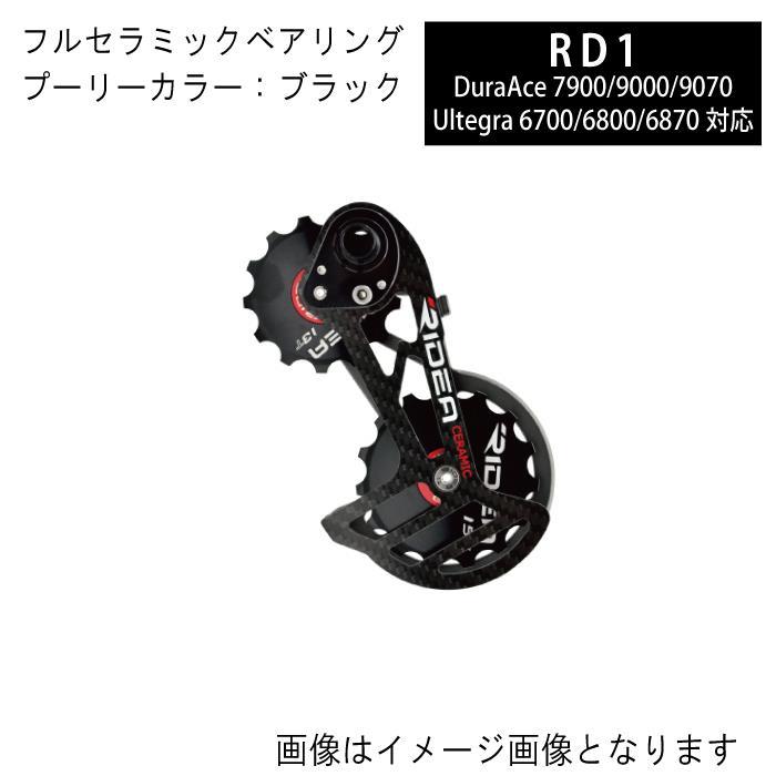 RIDEA (リデア) C35 カーボン フルセラミックベアリング ブラックプーリー 13x15T RD1 リアディレーラーケージ