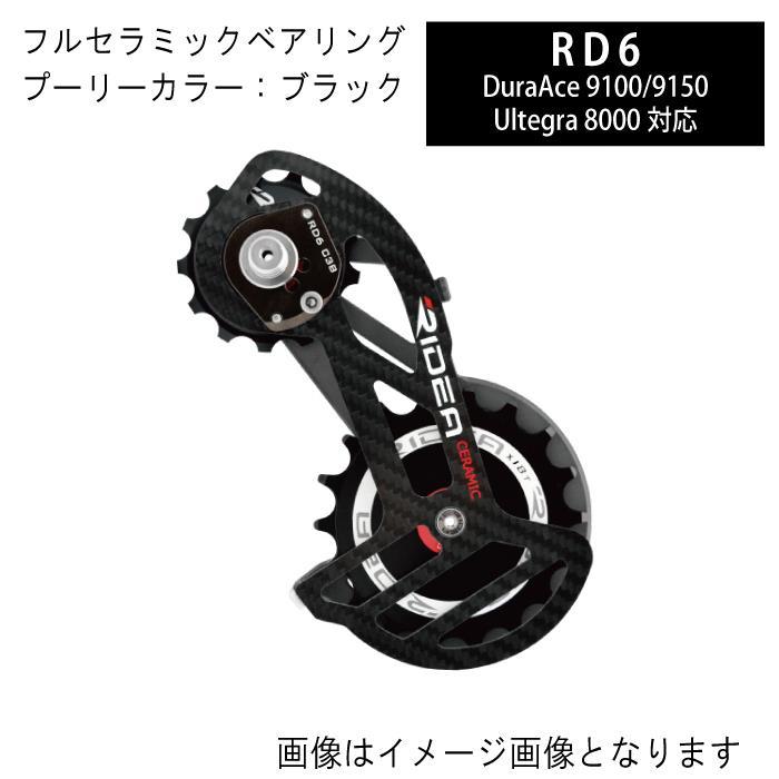 RIDEA (リデア) C38 RD CAGE Carbon/FBK 13x18T RD6 ブラック ビッグプーリー