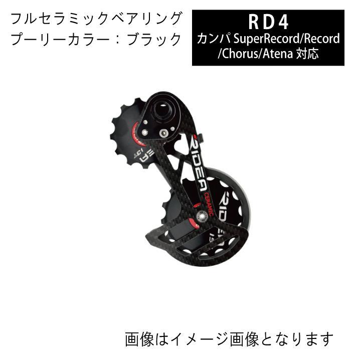 RIDEA (リデア) C35 カーボン フルセラミックベアリング ブラックプーリー 13x15T RD4 リアディレーラーケージ