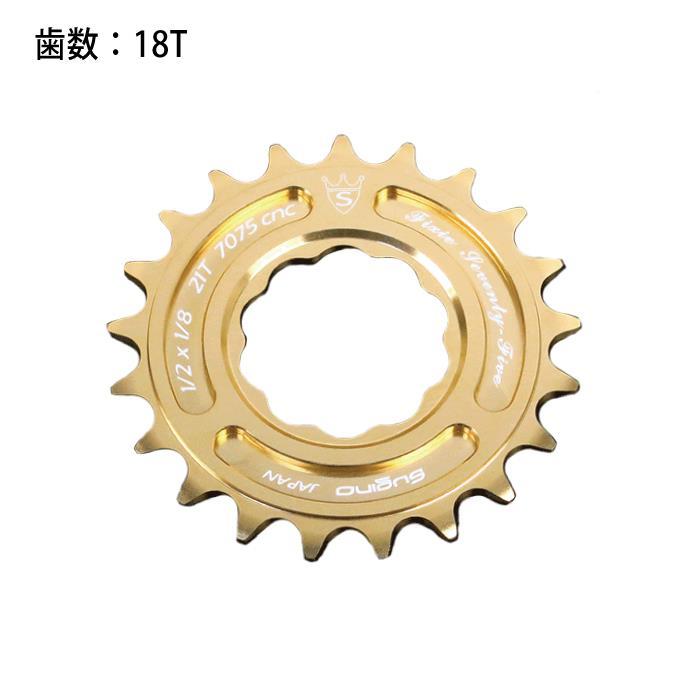 Sugino (スギノ) FIXIE 75 18T ゴールド スプロケット