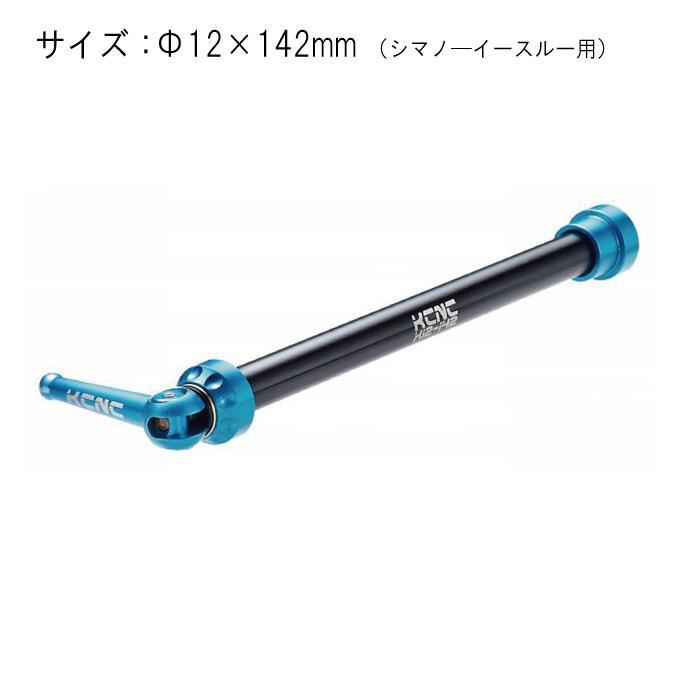 KCNC (ケーシーエヌシー) スルーアクスル スキュワー 12×142mm シマノ イースルー リア用 ブルー