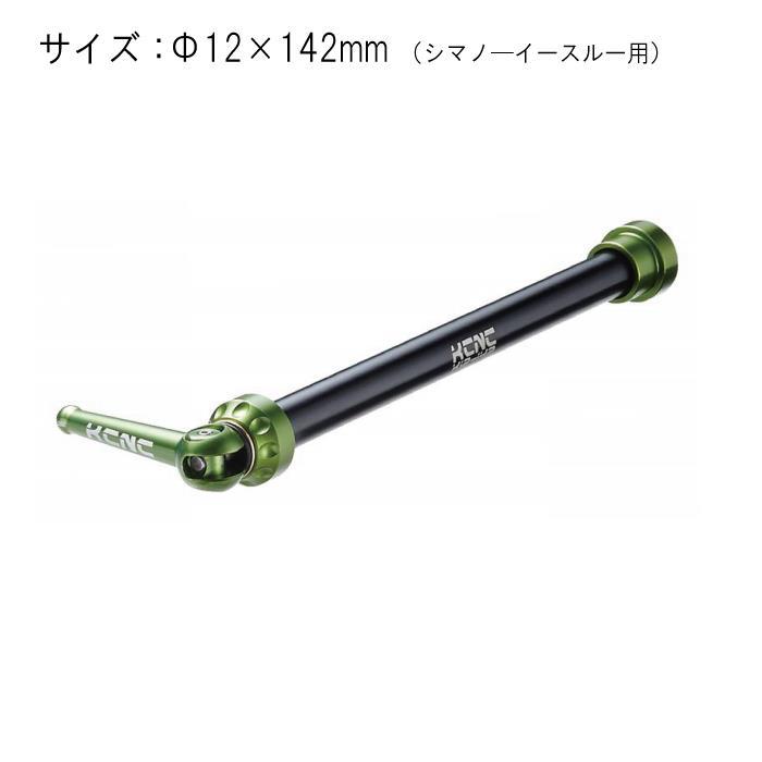 KCNC (ケーシーエヌシー) スルーアクスル スキュワー 12×142mm シマノ イースルー リア用 グリーン