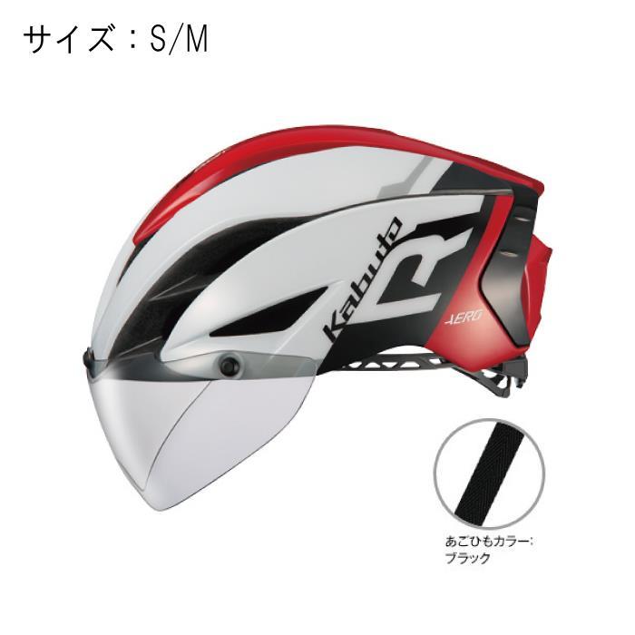 OGK(オージーケー) AERO-R1 エアロR1 G-1ホワイトレッド サイズS/M ヘルメット