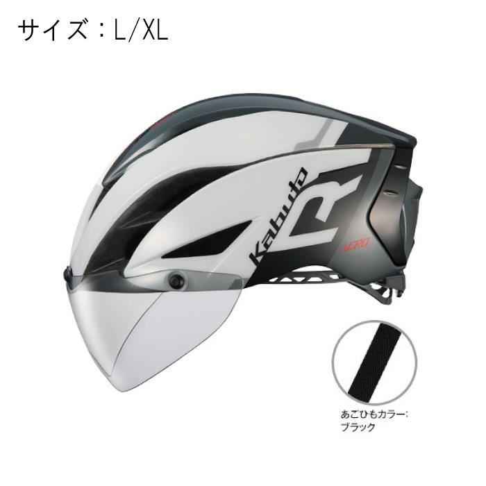 OGK(オージーケー) AERO-R1 エアロR1 G-1ホワイトダークグレー サイズL/XL ヘルメット