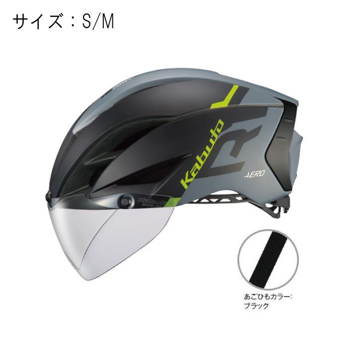 OGK(オージーケー) AERO-R1 エアロR1 G-1マットブラックグレー サイズS/M ヘルメット