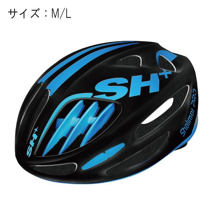 SH+(エスエイチプラス)SHALIMAR シャリマー ブラックマット/ブルー サイズM/L ヘルメット