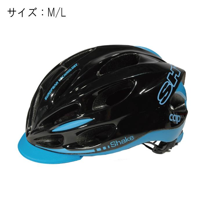 SH+(エスエイチプラス)SHAKE CAP シェイクキャップ ブラック/ブルー サイズM/L ヘルメット