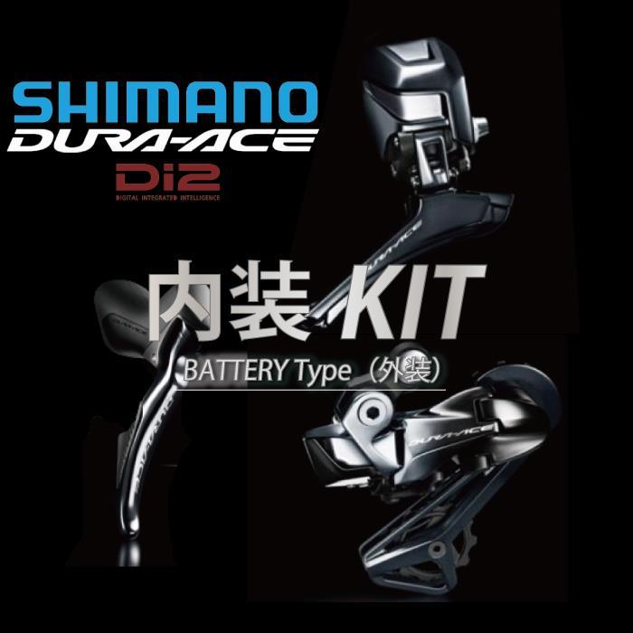 SHIMANO (シマノ)DURA-ACE デュラエース R9150 Di2 電動内装キットコンポセット (エレクトリックワイヤー付)【ロードバイク】