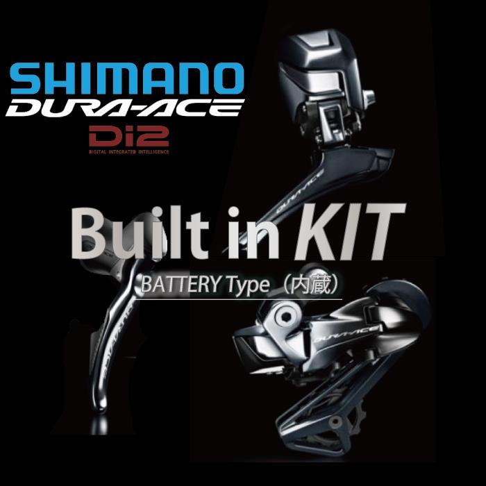 SHIMANO (シマノ)DURA-ACE デュラエース R9150 Di2 電動ビルトインキットコンポセット (エレクトリックワイヤー付) 【ロードバイク】