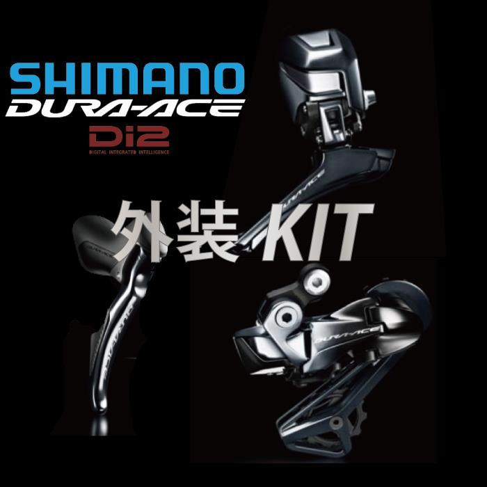 SHIMANO (シマノ)DURA-ACE デュラエース R9150 Di2 電動外装キットコンポセット (エレクトリックワイヤー付) 【ロードバイク】