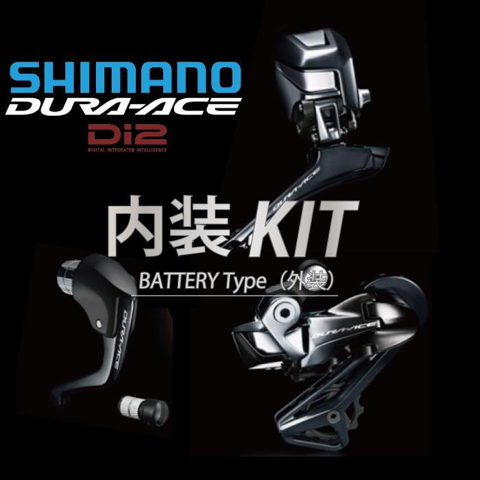SHIMANO (シマノ)DURA-ACE デュラエース R9160 Di2 電動TT 電動TT トライアスロン用 内装キットコンポセット Di2 デュラエース (エレクトリックワイヤー付)【ロードバイク】, グリーンネットSHOP:736aae3b --- integralved.hu