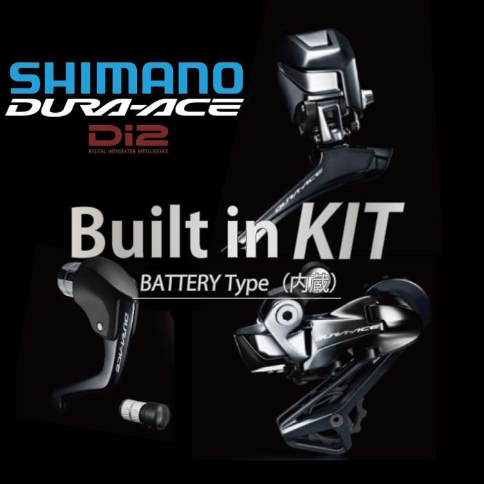 SHIMANO (シマノ)DURA-ACE デュラエース R9160 Di2 電動TT トライアスロン用ビルトインキットコンポセット (エレクトリックワイヤー付)【ロードバイク】