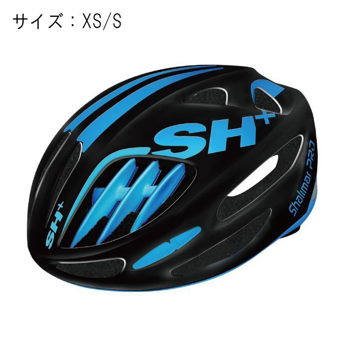 SH+(エスエイチプラス)SHALIMAR シャリマー ブラックマット/ブルー サイズXS/S ヘルメット