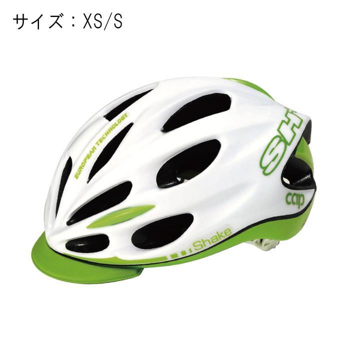 SH+(エスエイチプラス)SHAKE CAP シェイクキャップ ホワイト/グリーン サイズXS/S ヘルメット