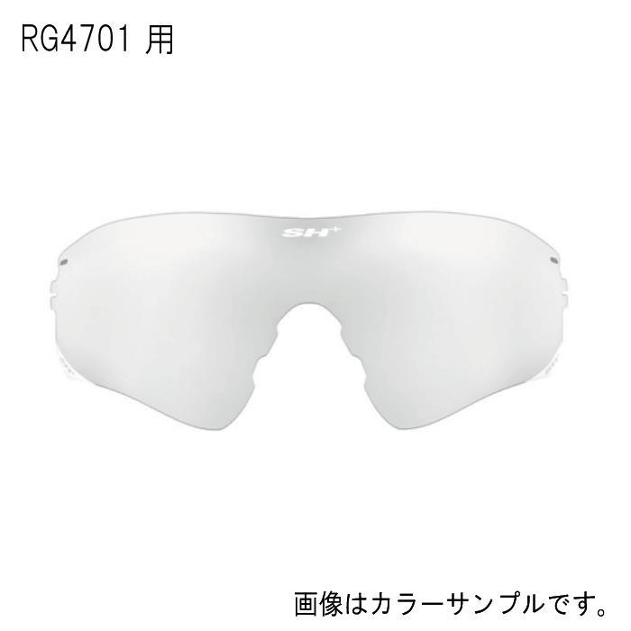 SH+(エスエイチプラス)RG4701 スペアレンズ REACTIVE-PRO クリア