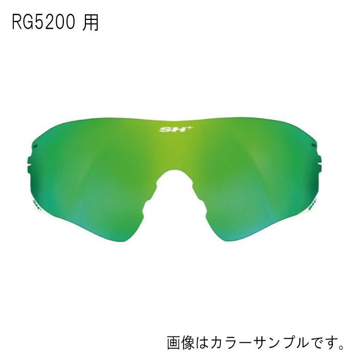SH+(エスエイチプラス)RG5200 スペアレンズ REVO LASER グリーン