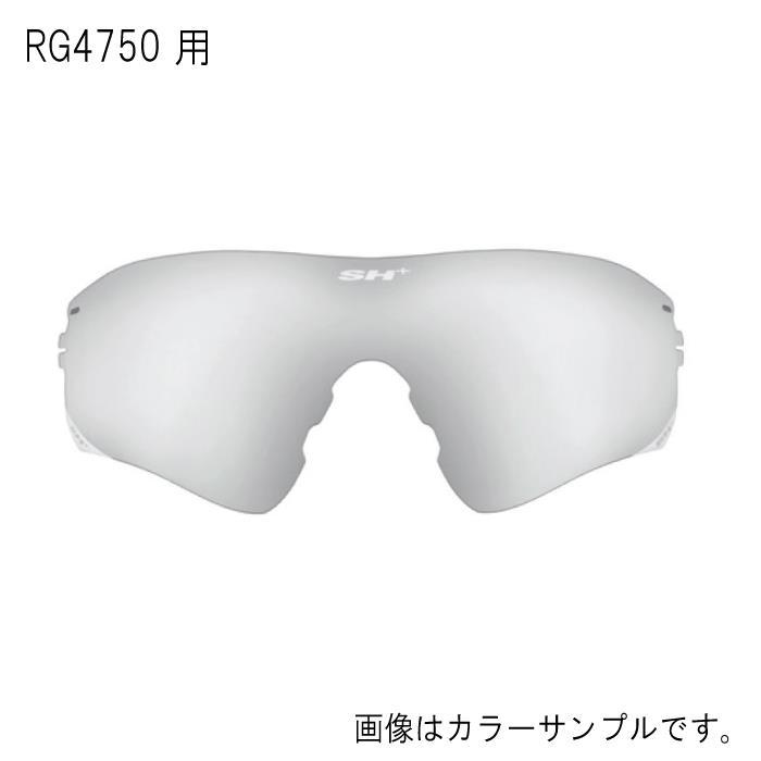 SH+(エスエイチプラス)RG4750 スペアレンズ REACTIVE-PRO