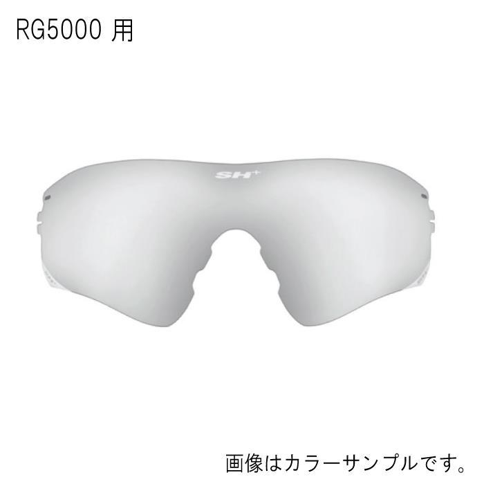 SH+(エスエイチプラス)RG5000 スペアレンズ REACTIVE-PRO
