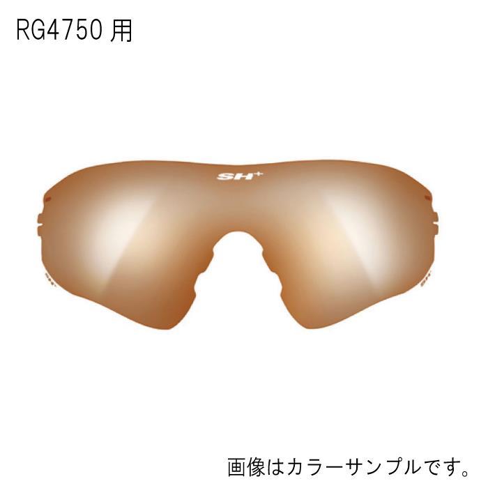 SH+(エスエイチプラス)RG4750 スペアレンズ REACTIVE-PLUS