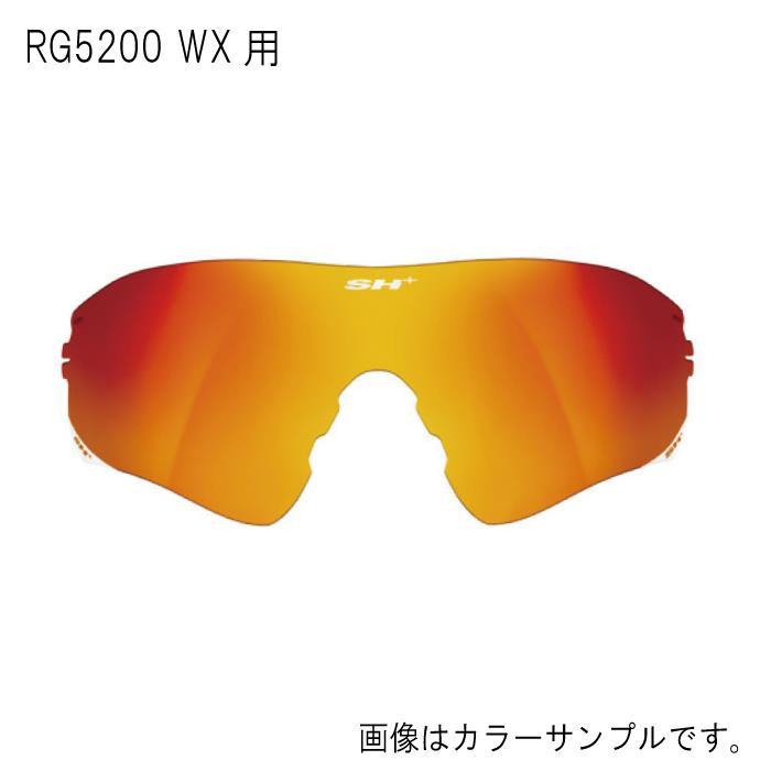 SH+(エスエイチプラス)RG5200 WX スペアレンズ REVO LASER レッド