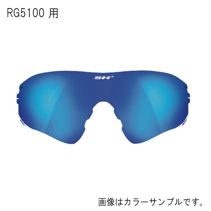 SH+(エスエイチプラス)RG5100 スペアレンズ REVO LASER ブルー