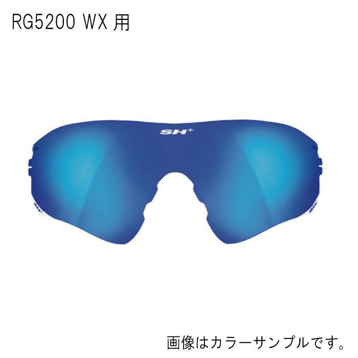 SH+(エスエイチプラス)RG5200 WX スペアレンズ REVO LASER ブルー