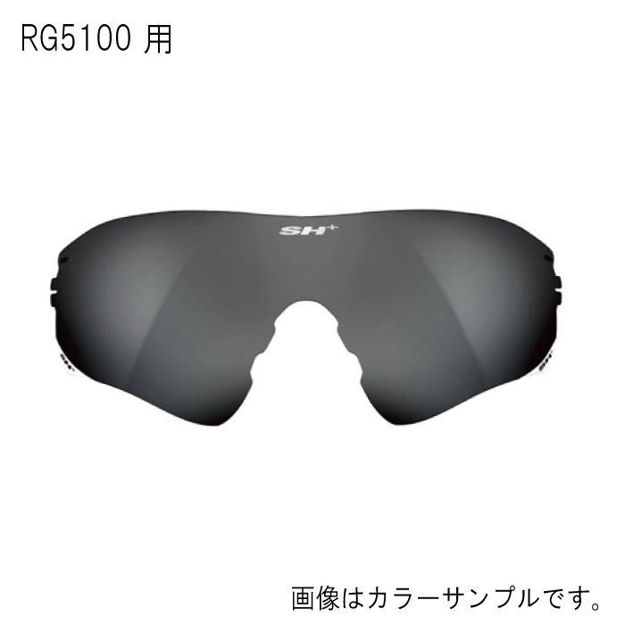 SH+(エスエイチプラス)RG5100 スペアレンズ スモーク