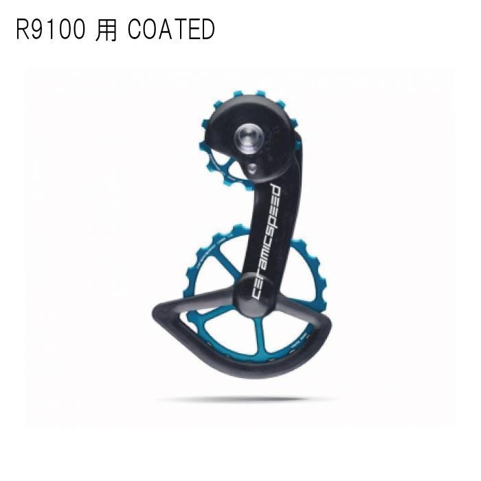 CeramicSpeed (セラミックスピード) Over sized プーリーケージ 13/19T COATED シマノ R9100 ブルー