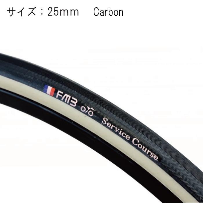 FMB (エフエムビー) SERVICE COURSE Carbon 25mm チューブラータイヤ