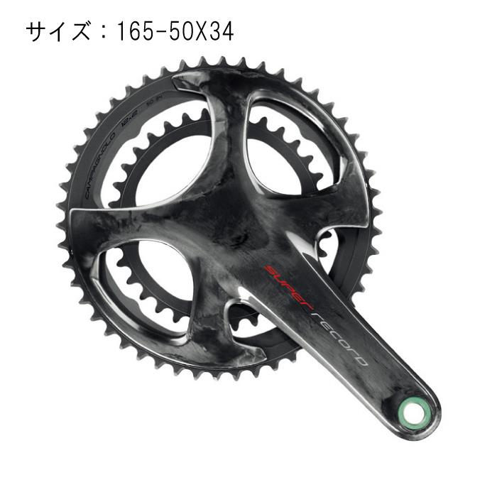Campagnolo (カンパニョーロ) SUPER RECORD 165-50X34 12S クランク
