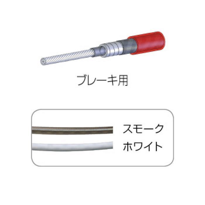 ASHIMA(アシマ)CBB03901 アクションプラスブレーキ アウターケーブル5x50m ホワイト
