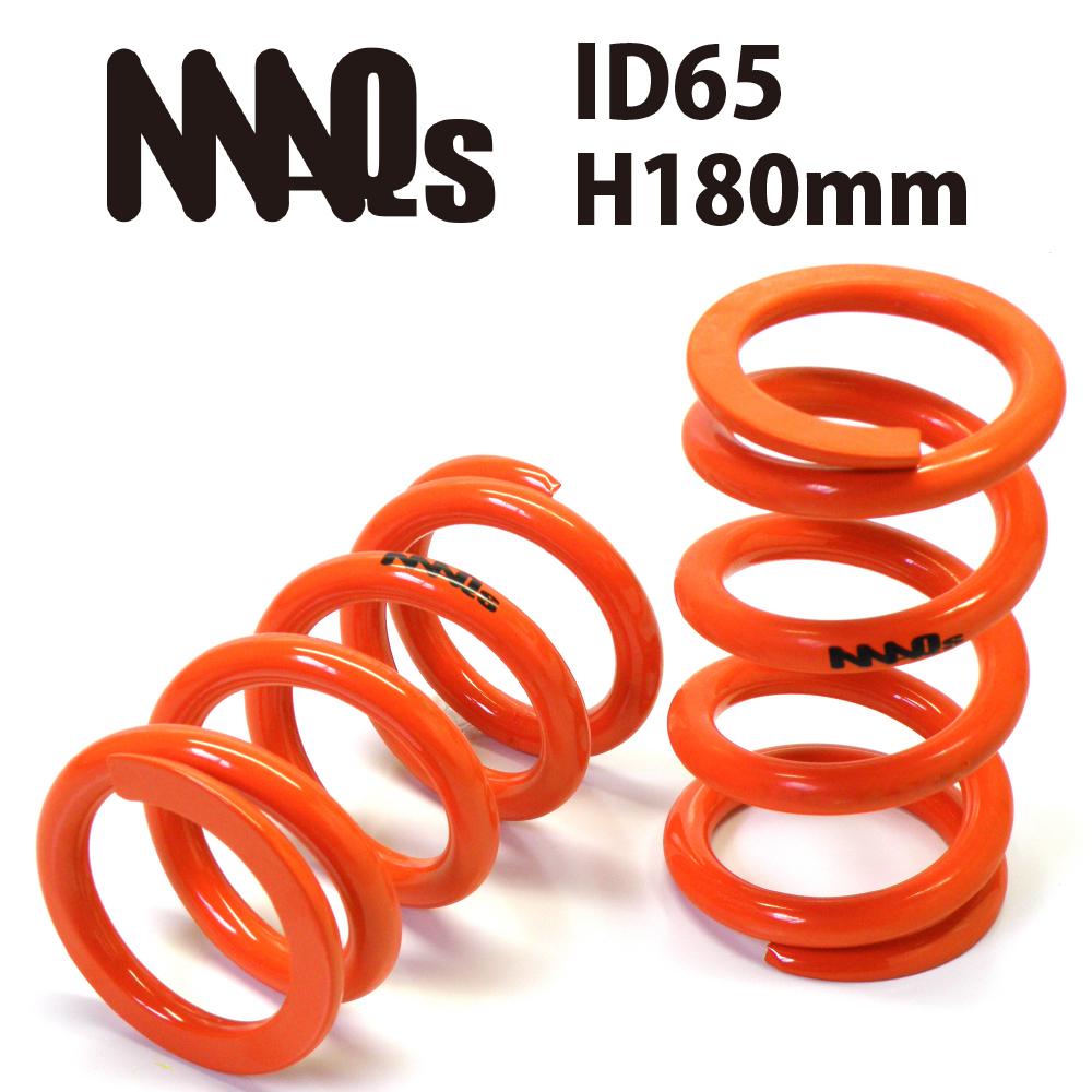 拘り抜いた純日本製直巻スプリング 安心の品質 ID65 H180mm 4K~28K MAQS 2本セット 送料無料 直巻スプリング 直巻バネ 車高調