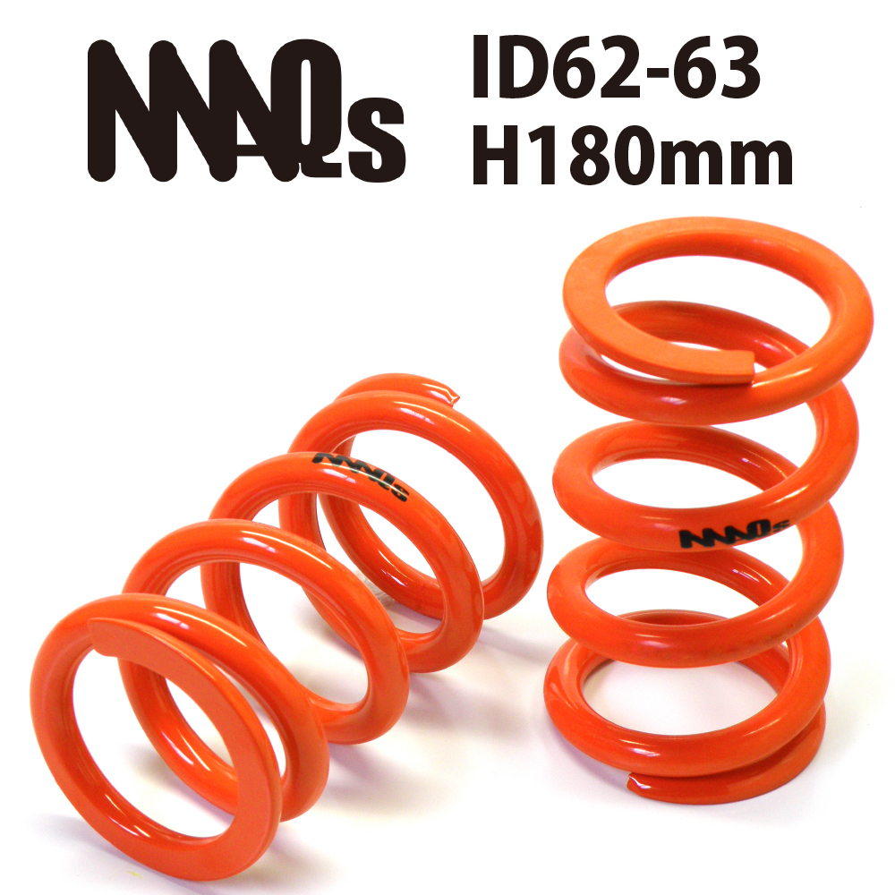 拘り抜いた純日本製直巻スプリング 安心の品質 ID62-ID63 H180mm 4K~28K MAQS 2本セット 送料無料 直巻スプリング 直巻バネ 車高調