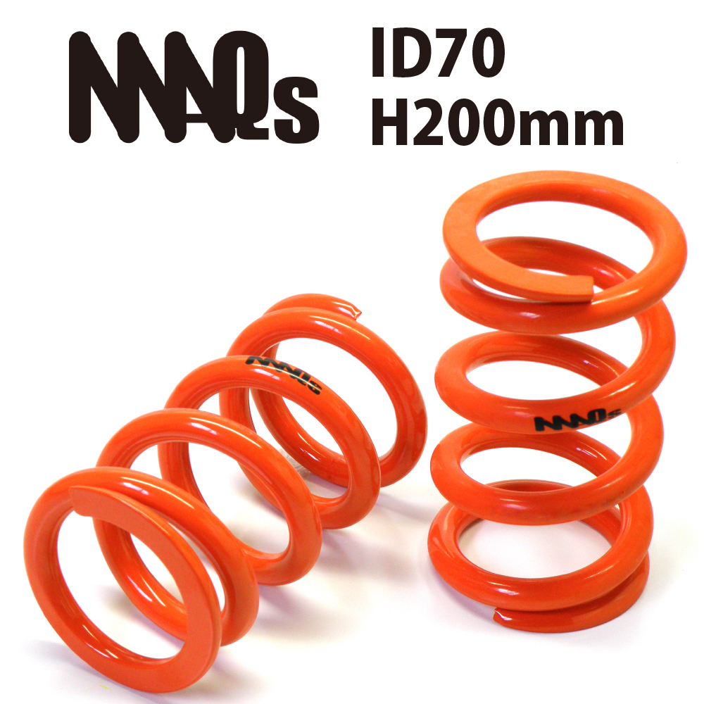 拘り抜いた純日本製直巻スプリング 安心の品質 ID70 H200mm 4K~16K MAQS 2本セット 送料無料 直巻スプリング 直巻バネ 車高調